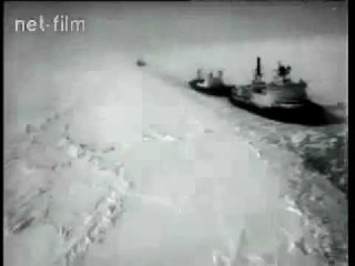 1983: Атомный ледокол