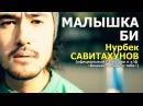 Oakland, CeeTee and Nurbek - Малышка Би (OST Бишкек, я люблю тебя)