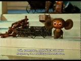 Английский для детей. Чебурашка и Крокодил Гена. Серия 02. Чебурашка