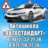 Автошкола Автостандарт. Автошколы Калининграда.