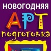 "Интернет-магазин пиротехники ""АРТ-подготовка"""