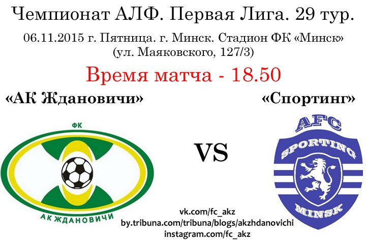 АК Ждановичи - Спортинг