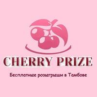 besplatnye_rozygryshi_tambov_chp