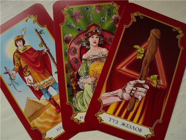 Карты таро солнце и королева мечей