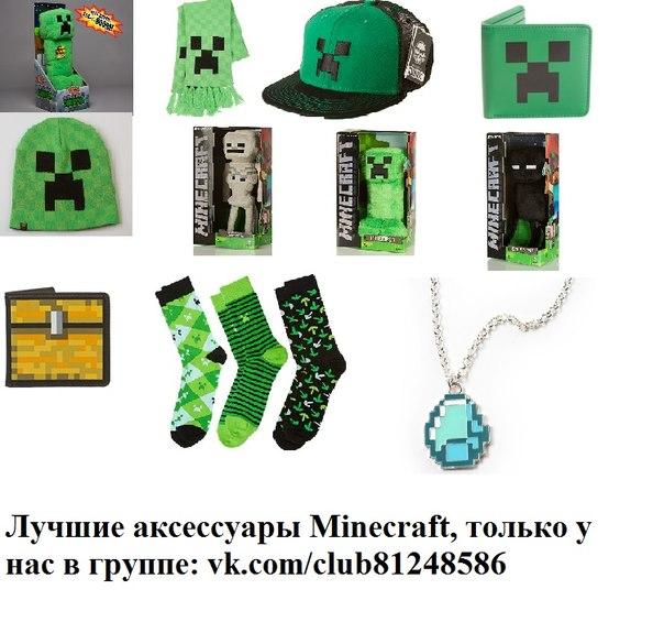 Майнкрафт подарки