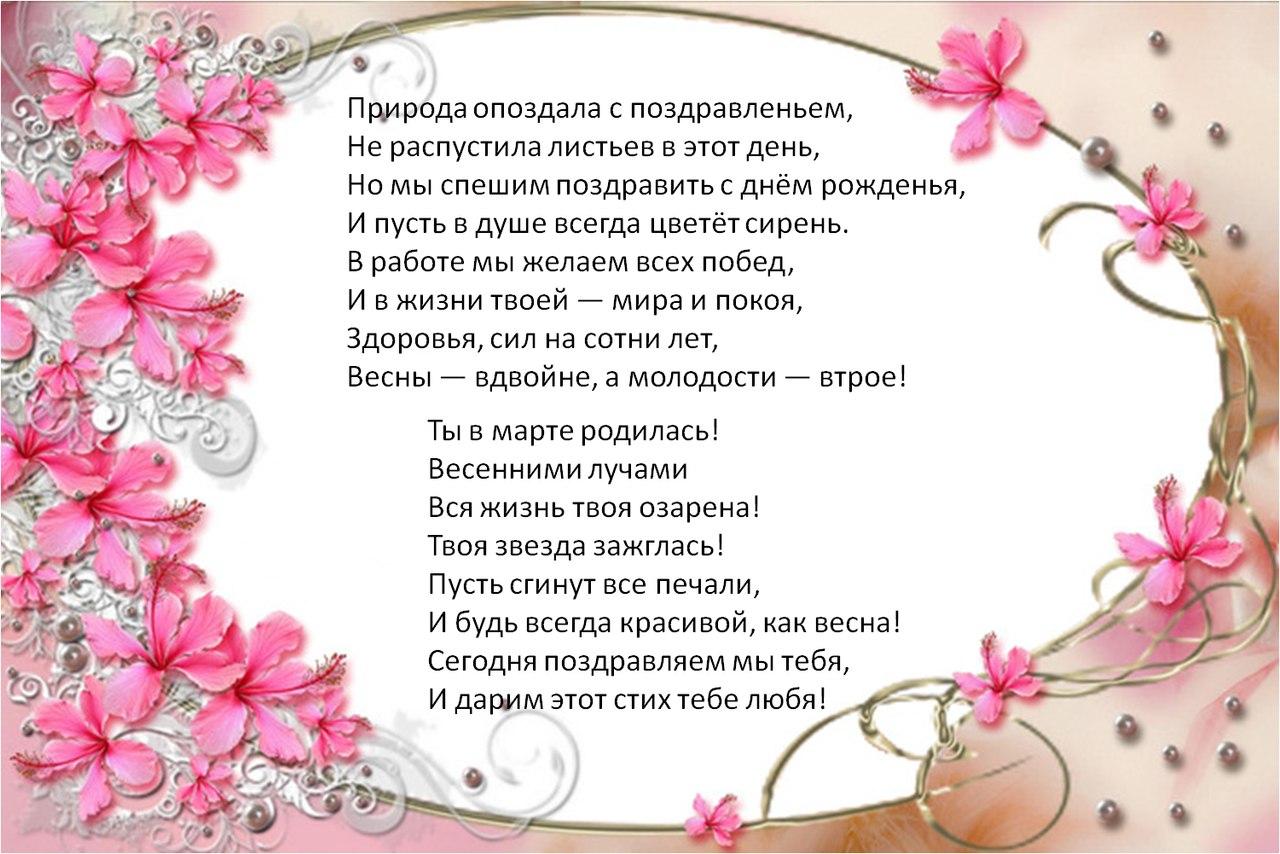 Авторские поздравления с днем рождения женщине до слез в стихах длинные, поздравления днем