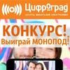 «Цифроград» Ростов-на-Дону. Официальная группа.
