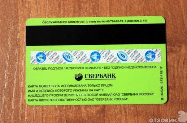 Заказать дебетовую карту visa platinum Верхняя Салда