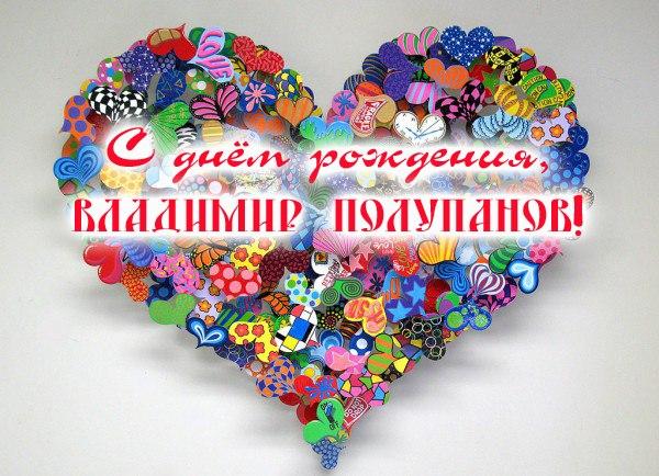 Поздравляем Владимира Полупанова!