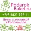 PodarokBuket.ru Цветы, букет доставка! Краснодар