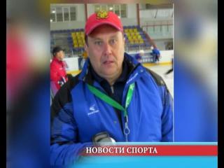 Главный тренер ХК «Сокол» Дмитрий Сумец возглавил ХК «Тамбов»