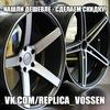 Реплика Vossen R18-20 от 5000р до 8000р за шт