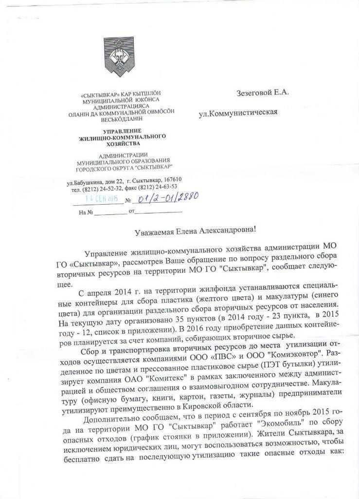 19 марта сыктывкар макулатура сдача макулатуры в москве от населения