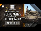 Epic Win - 140K золота в месяц - СТ 23.02-01.03 - от A3Motion Production [World of Tanks]