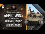 Epic Win - 140K золота в месяц - Легкие Танки 23.02 - 01.03 - от WARTACTIC GAMES [World of Tanks]