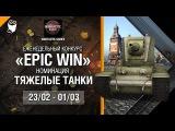 Epic Win - 140K золота в месяц - Тяжелые Танки 23.02 - 01.03 - от WARTACTIC GAMES [World of Tanks]