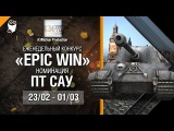 Epic Win - 140K золота в месяц - ПТ-САУ 23.02-01.03 - от A3Motion Production [World of Tanks]