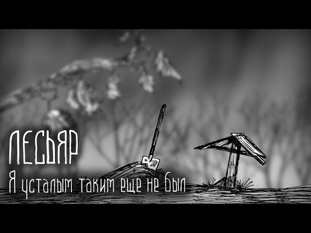 Лесьяр (Lesyar) - Я усталым таким еще не был (Sergei Yesenin)
