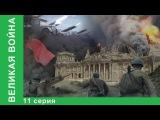 Великая Война. 11 Серия. Операция Багратион. StarMedia. Babich-Design. 2010