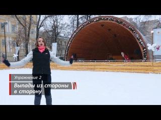Движение на коньках спиной вперед | Школа свободного фигурного катания #4