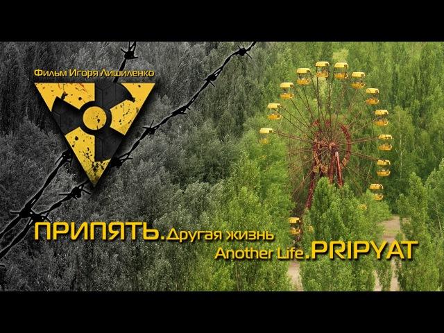 IrogFilm Припять Другая жизнь Pripyat Another Life