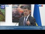 Порошенко: на Украине русский язык никогда не будет государственным Новости Украины Сегодня