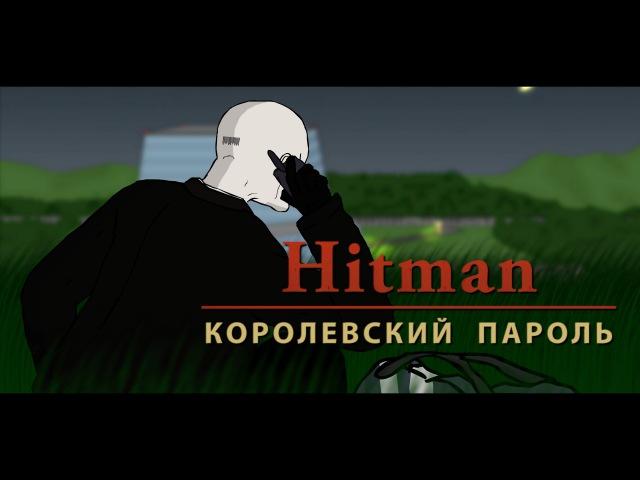 OgoMK - Hitman Королевский Пароль