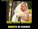 Олег Романенко - Невеста