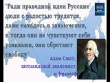 Олег Макин - Россия - Наша Родина