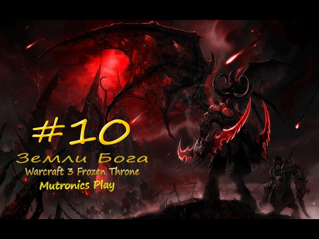 Земли Бога - Warcraft III Frozen Throne - Битва за Демонов