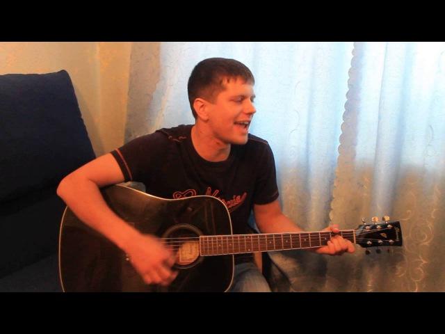 Звери - Районы-кварталы (песня под гитару)
