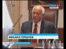 Горбачёв награждён орденом Андрея Первозванного