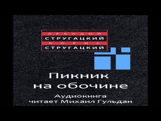 Аркадий и Борис Стругацкие Пикник на обочине аудиокнига
