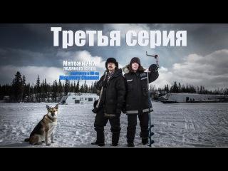 Мятежники ледяного озера. 3 серия: Медведи и капканы