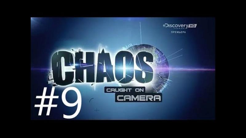 09 Хаос в действии: кадры очевидцев 720p HD Discovery 9 серия