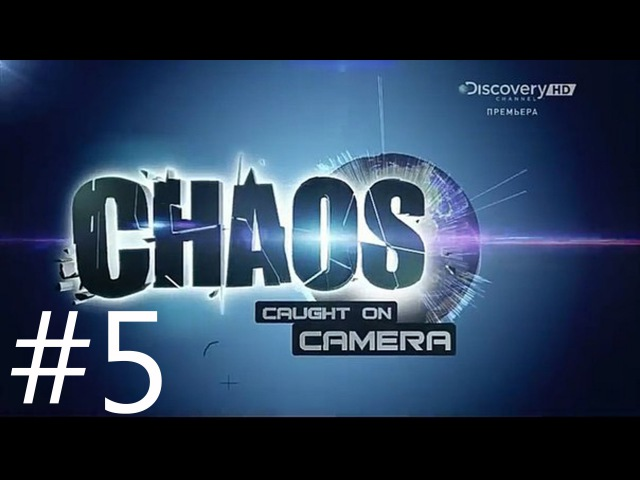 05 Хаос в действии: кадры очевидцев 5 серия 1080p HD Discovery