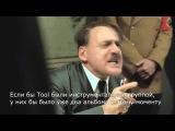 Гитлер о новом альбоме Tool