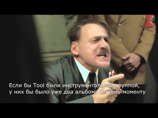Гитлер о новом альбоме Tool Titty Sprinkles 2016-го года