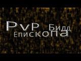 Dragon Nest билд pvp для епископа
