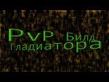Dragon Nest PvP билд для Гладиатора!