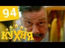 Кухня - 94 серия 5 сезон 14 серия HD