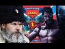 Спартанцам Новороссии посвящается!