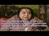 Шри Матаджи о развитии глубины и о сути элементов Сидней 1987 05 06