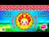 Обзорный ролик с фестиваля