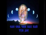Тибетская мантра красоты