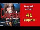 Без свидетелей 2 сезон 41 серия - криминальный детектив, русский сериал