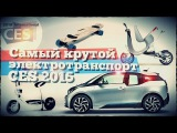 BMW i3, Tesla Model X, мопед Gogoro и другой элекротранспорт CES 2015