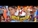 HD आंधी तूफ़ान Aandhi Toofan Bhojpuri Film 2014 Latest Bhojpuri Movie Hot Bhojpuri Full Movie
