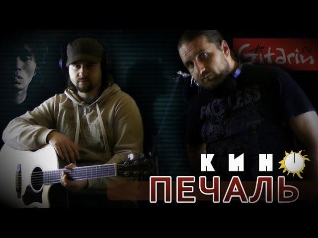 Печаль - КИНО (В. Цой) / Как играть на гитаре (3 партии)? Аккорды, табы - Гитарин