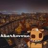 Подслушано Харьков 2.0